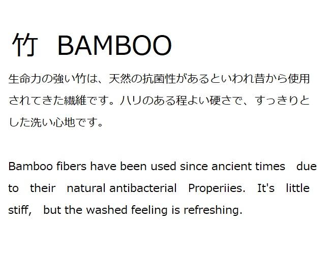 konoha ボディタオル 竹 (BAMBOO)