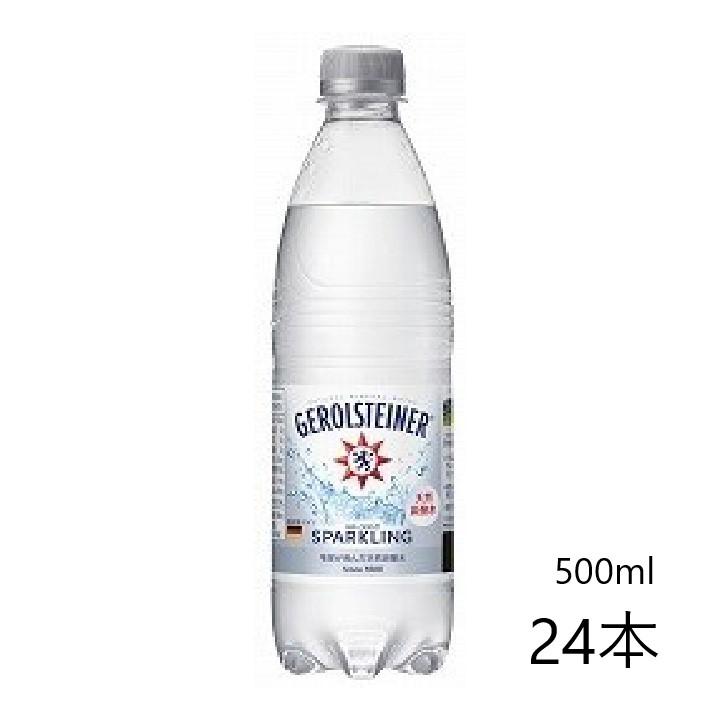 ゲロルシュタイナー[ドイツ]硬度1310(硬水)天然発泡 500ml(24本)