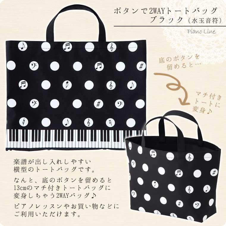 ボタンで2WAYトートバッグ(音符/鍵盤柄)[Pianoline]【レッスンバッグ・音楽バッグ】【有料名入れ可】