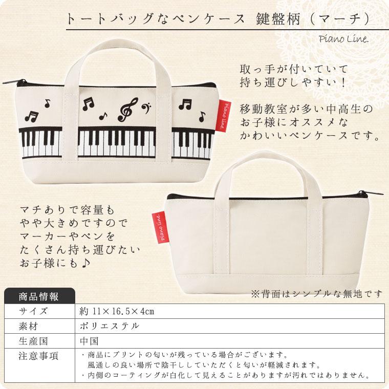 PianoLine トートバッグなペンケース 鍵盤柄 筆箱