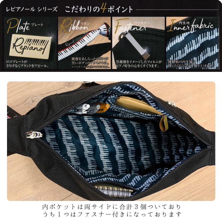 レピアノール ショルダーバッグ(内ポケット付き) 大人向け鍵盤柄バッグ【メール便不可】
