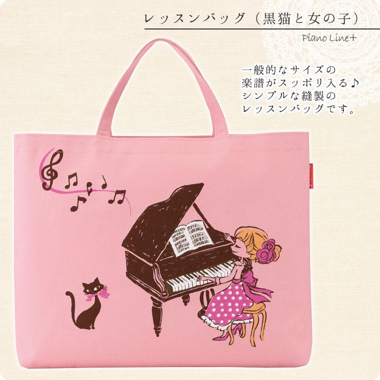 Poanoline+ ピアノレッスンバッグ(黒猫と女の子)【音楽トートバッグ】【在庫限り】