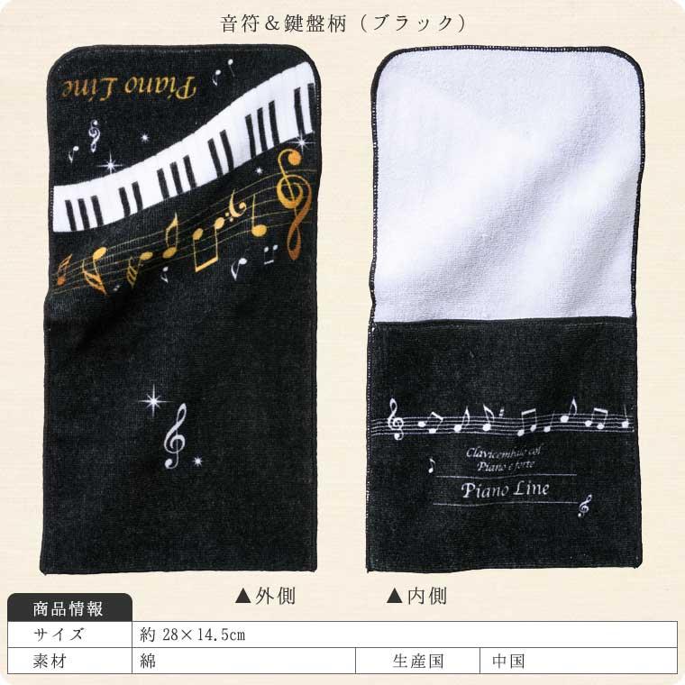 ポケットタオル音楽柄【ハンカチ・ハンドタオル】