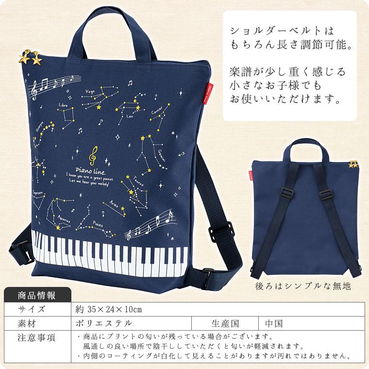 2wayリュックバッグ(鍵盤&ト音記号柄)[Pianoline]【音楽トートバッグ】【有料名入れ可】