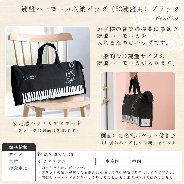 鍵盤ハーモニカ収納バッグ(32鍵盤用)全5色[Pianoline]【ピアニー・ピアニカケース】