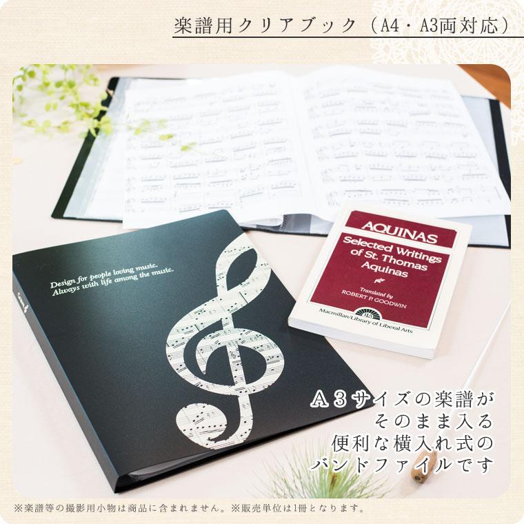 楽譜用クリアブック サイドポケット式楽譜ファイル[グラーヴェ]【A4で16P分・A3も対応可】