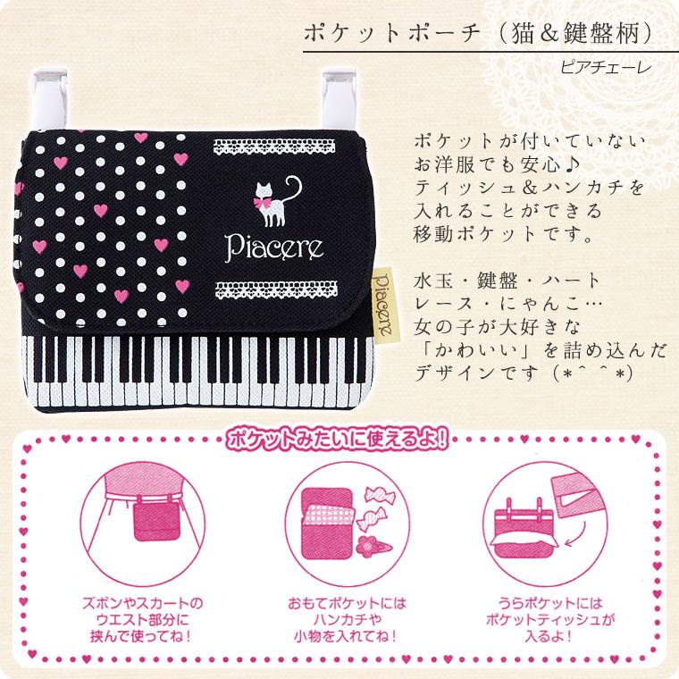 ポケットポーチ(ピアノ柄/鍵盤柄)【ポケットティッシュケース付き移動ポケット】【有料名入れ可】