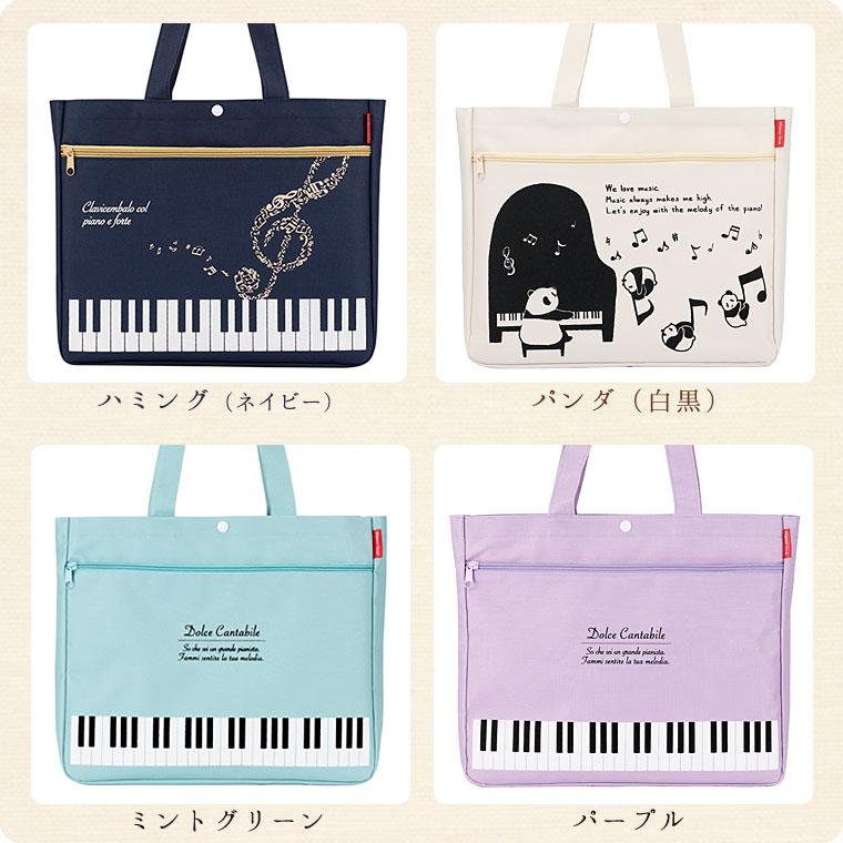 ピアノレッスンバッグマチあり(鍵盤柄)ファスナーポケット付き[Pianoline]【音楽トートバッグ】【有料名入れ可】
