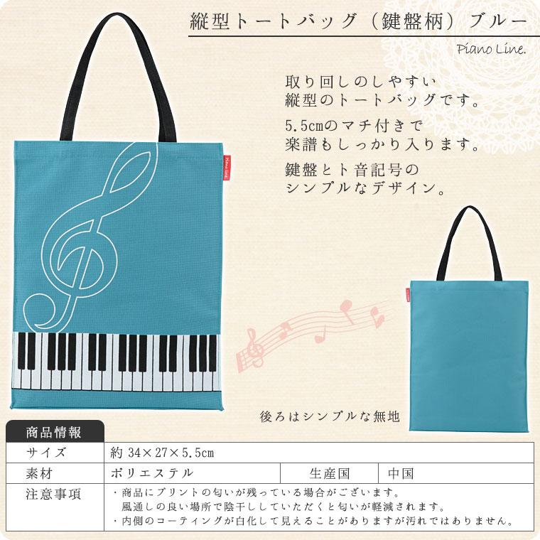 縦型トートバッグ(鍵盤柄)マチあり[Pianoline]【ピアノレッスンバッグ・音楽バッグ】【有料名入れ可】
