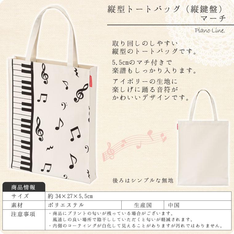 縦型トートバッグ(縦鍵盤柄)マチあり[Pianoline]【ピアノレッスンバッグ・音楽バッグ】【有料名入れ可】