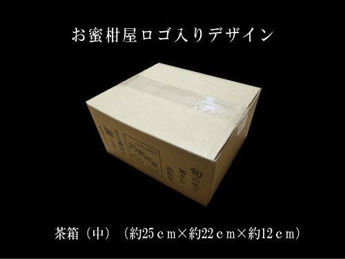 【商品番号26】蜜ツ星 茶箱(中) 濃縮小玉サイズ 約2.5kg入
