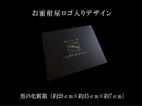 【商品番号55】蜜ツ星プレミアム 黒の化粧箱 Lサイズ 初取り果実10玉入