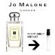 ジョーマローン 選べる3本セット! セット割! JO MALONE  【送料無料】 アトマイザー 量り売り 小分け 香水 サンプル