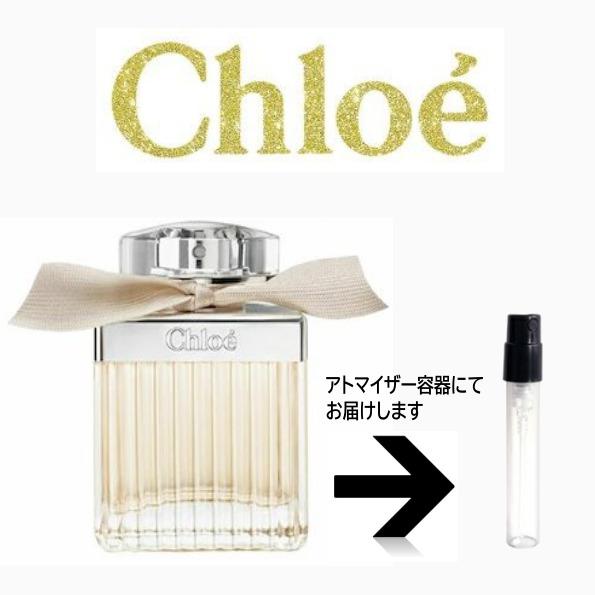 CHLOE クロエ オードパルファム EDP 【送料無料】 アトマイザー