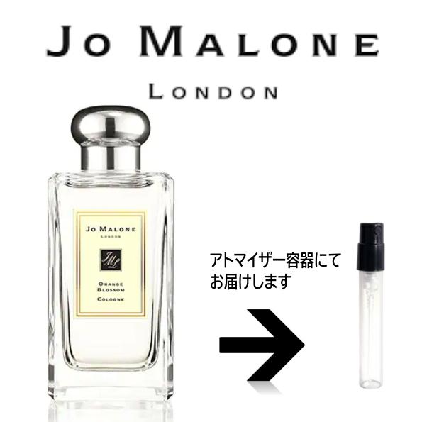 オレンジブロッサム コロン Jo Malone ジョーマローン  【送料無料】 アトマイザー
