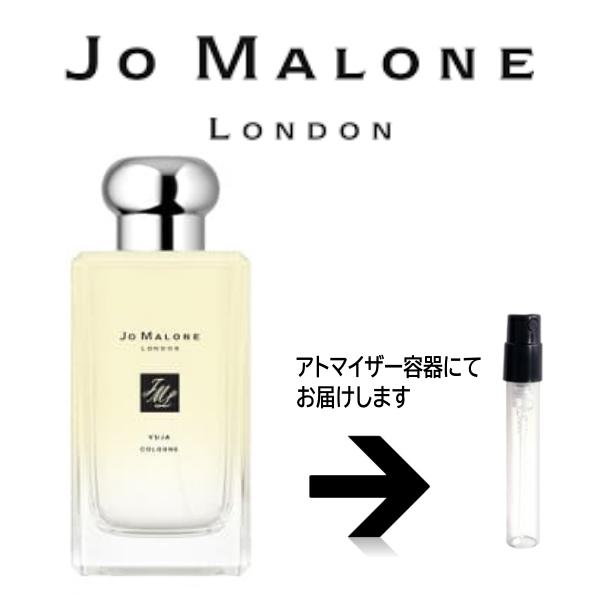 ユズ コロン <新作!>  Jo Malone ジョーマローン   アトマイザー ジョーマローン