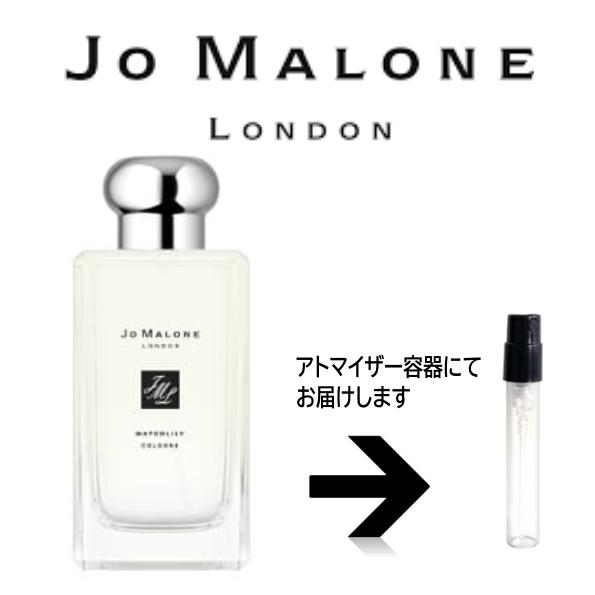 ウォーターリリー コロン <新作!>  Jo Malone ジョーマローン   アトマイザー ジョーマローン
