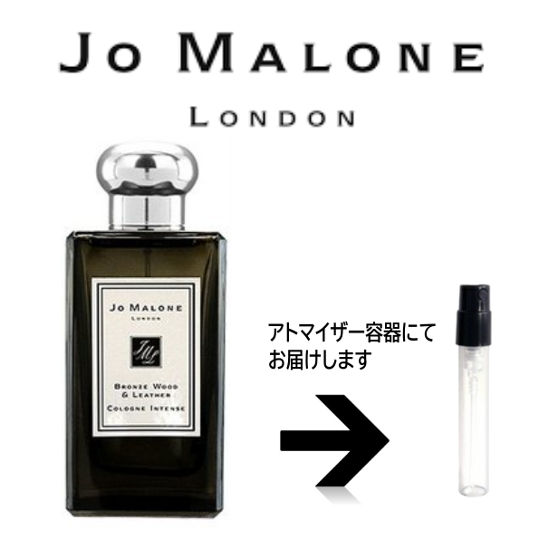ブロンズ ウッド & レザー コロン インテンス  Jo Malone ジョーマローン  【送料無料】 アトマイザー