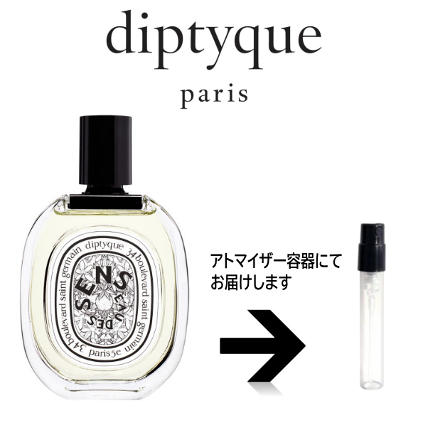 オーデサンス オードトワレ EDT ディプティック diptyque  【送料無料】 アトマイザー