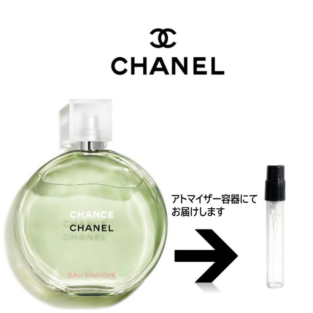 チャンス オーフレッシュ オードトワレ EDT  CHANEL   シャネル 【送料無料】 アトマイザー