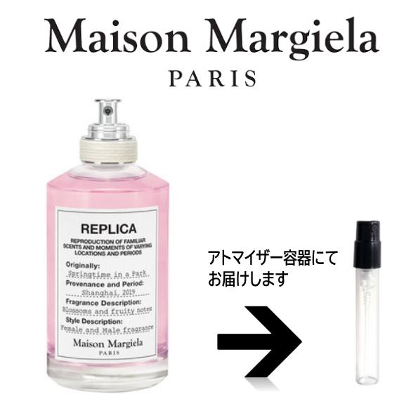スプリング タイム イン ア パーク オードトワレ メゾン マルジェラ Maison Margiel  【送料無料】 アトマイザー