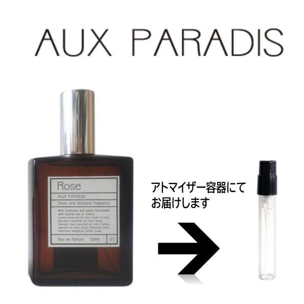 ローズ オードパルファム Rose AUX PARADIS オゥ パラディ  【送料無料】 アトマイザー