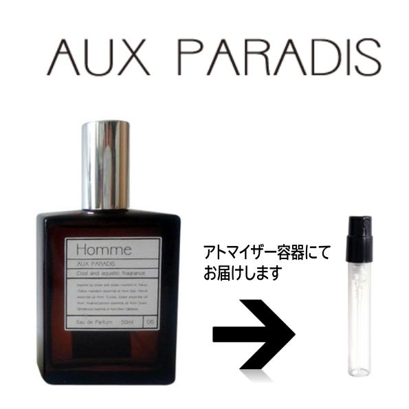 オム オードパルファム Homme AUX PARADIS オゥ パラディ  【送料無料】 アトマイザー