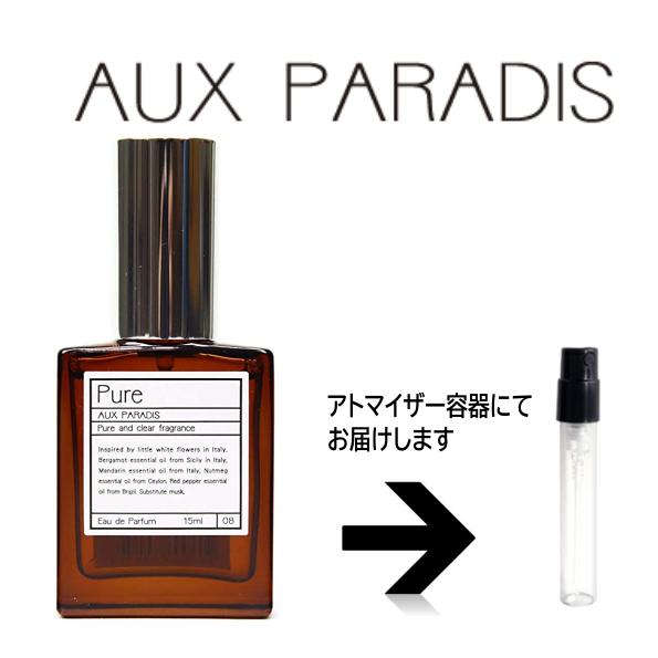 ピュア Pure  オードパルファム  AUX PARADIS オゥ パラディ  【送料無料】 アトマイザー