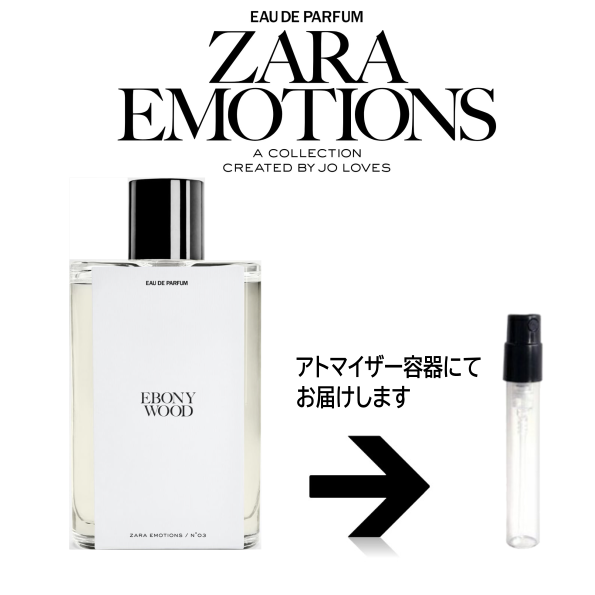 エボニーウッド オードパルファム <新作!>  ZARA EMOTIONS ザラエモーションズ 【送料無料】 アトマイザー
