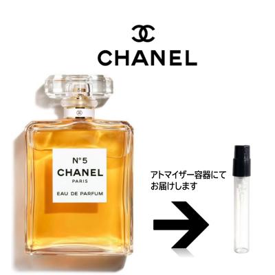シャネル CHANEL 選べる3本セット! セット割!  アトマイザー 1.5ml 量り売り 小分け サンプル 香水 プレゼント シャネル