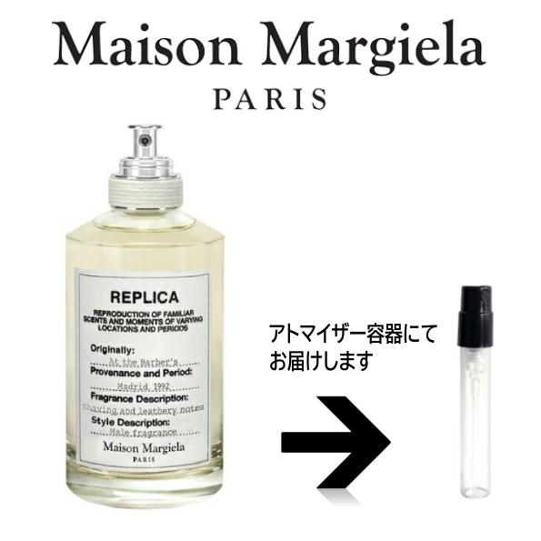 レプリカ アット ザ バーバー オードトワレ メゾン マルジェラ Maison Margiel  【送料無料】 アトマイザー