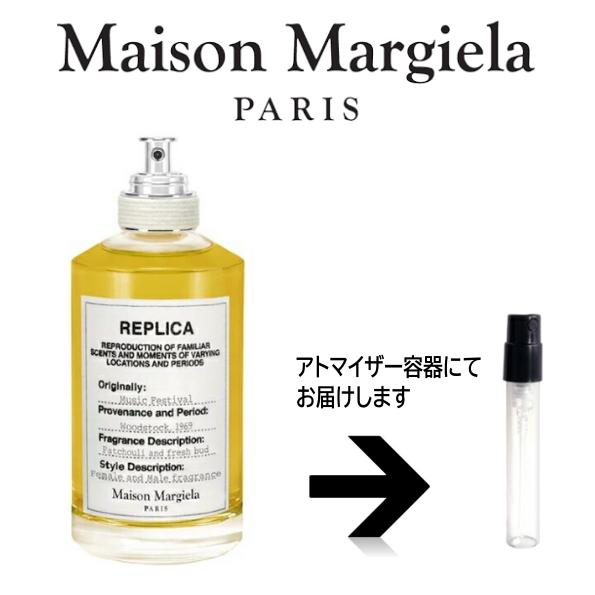 レプリカ ミュージック フェスティバル オードトワレ メゾン マルジェラ Maison Margiel  【送料無料】 アトマイザー