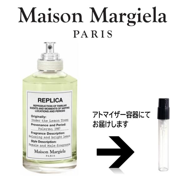 レプリカ アンダー ザ レモン ツリー オードトワレ メゾン マルジェラ Maison Margiel  【送料無料】 アトマイザー