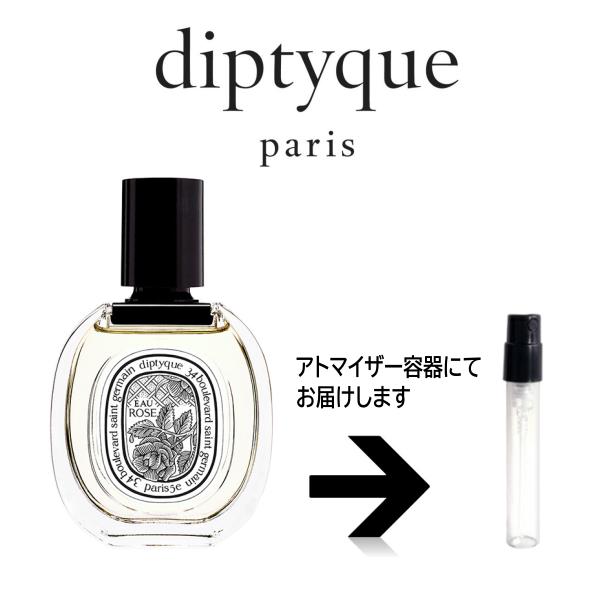 オーローズ オードトワレ ディプティック diptyque  【送料無料】 アトマイザー