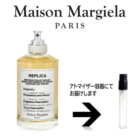 ビーチ ウォーク オードトワレ メゾン マルジェラ Maison Margiel  お試し 【送料無料】 アトマイザー