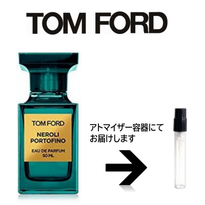 トムフォード  選べる!3点セット!超お買い得! TOMFORD  【送料無料】 アトマイザー 量り売り 小分け サンプル 香水
