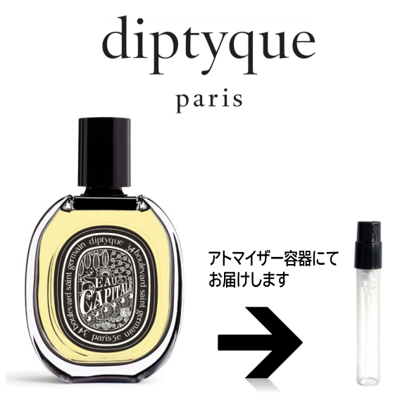 オー キャピタル オードパルファン EDP ディプティック diptyque  【送料無料】 アトマイザー