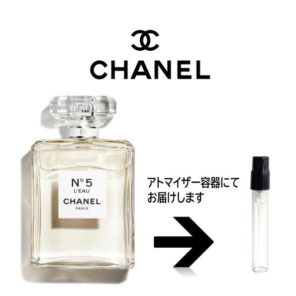 シャネル N°5 ロー EDT CHANEL 【送料無料】 アトマイザー サンプル プレゼント
