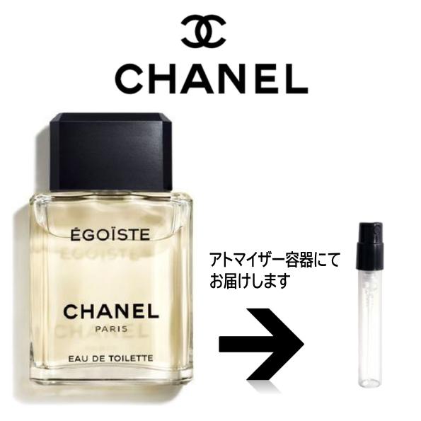エゴイスト オードゥ トワレット 1.5ml EDT CHANEL アトマイザー お試し 香水 メンズ 人気 ミニ 送料無料