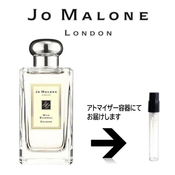 ワイルドブルーベル コロン Jo Malone ジョーマローン  【送料無料】 アトマイザー