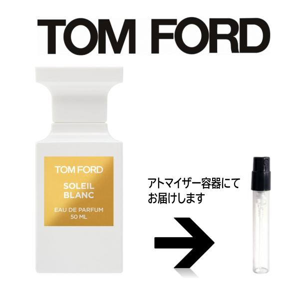 ソレイユブラン オードパルファム EDP TOM FORD トムフォード 【送料無料】 アトマイザー