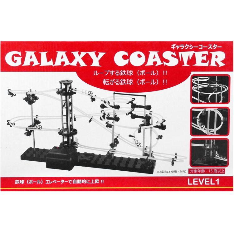 GALAXY COASTER (ギャラクシーコースター)