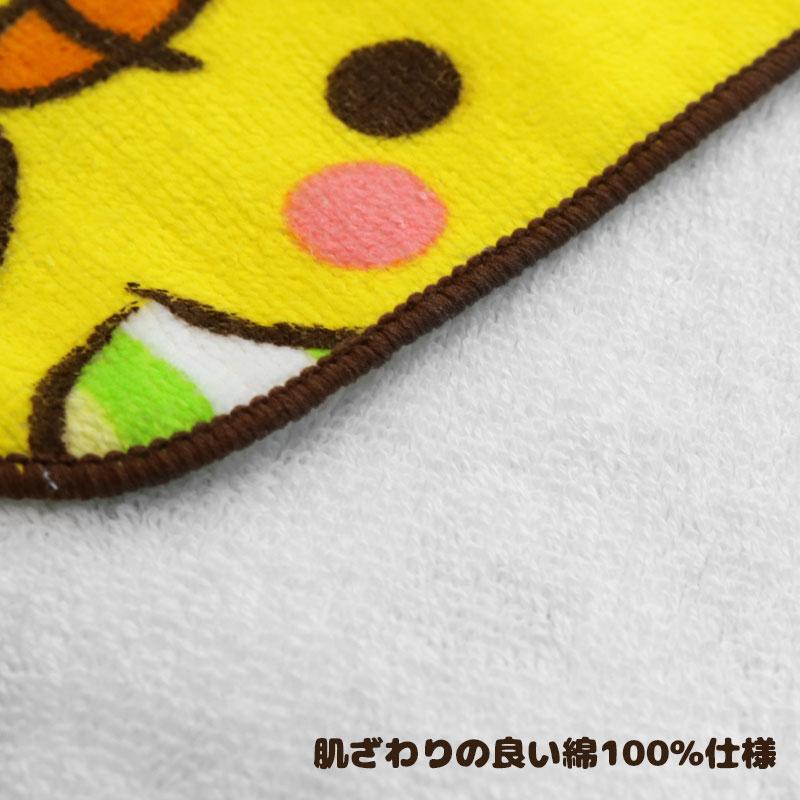 ぴより〜なミニタオル3枚組セット