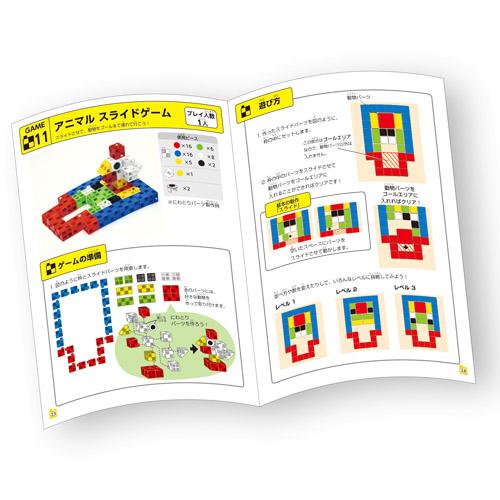 アーテックブロック ゲームクリエイターセット 076546