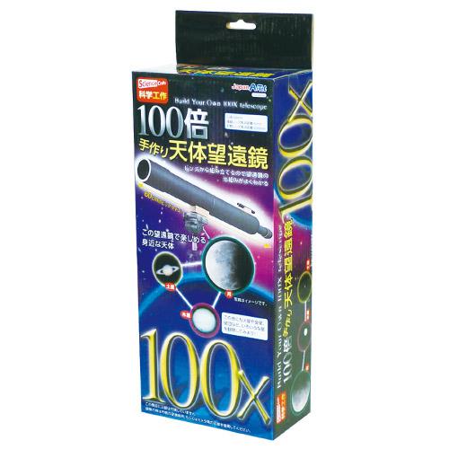 100倍手作り天体望遠鏡 093499
