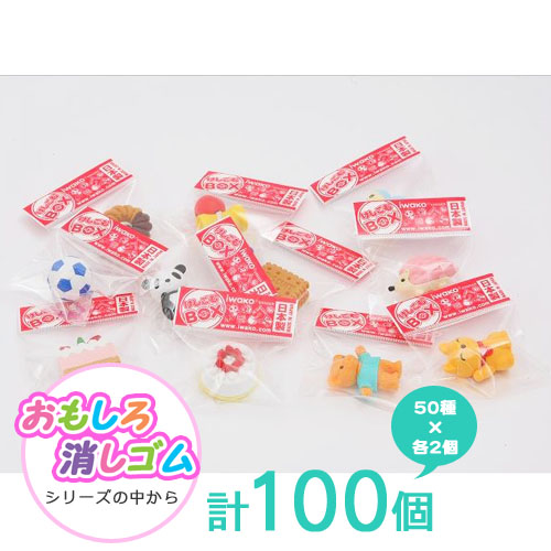 イワコーおもしろけしごむBOXいろいろ(100個入)
