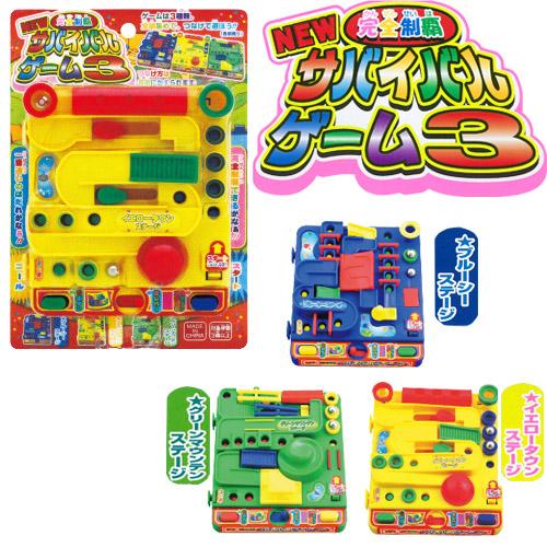 完全制覇サバイバルゲーム3 No680