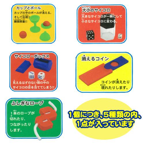 子供会 景品 ちびっこ手品(25個セット)