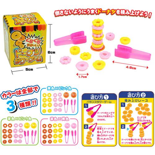ドーナツタワーゲーム(25個セット)