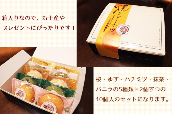 おむらんちゃんのおやつ(焼ドーナツ) 10個入